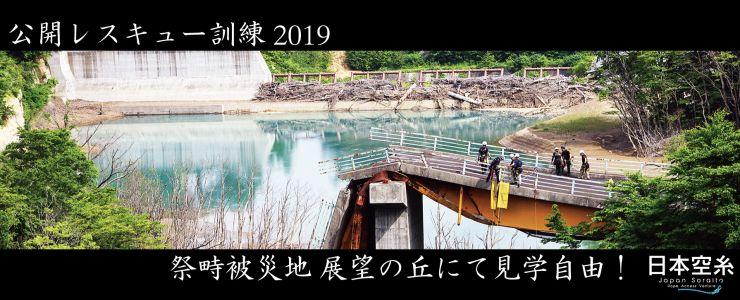 公開レスキュー訓練2019 ロープアクセス調査専門企業 日本空糸株式会社