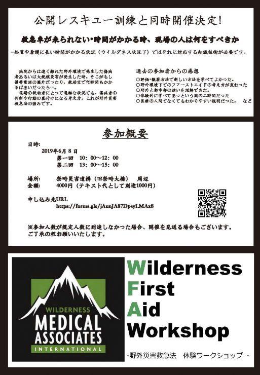 Wilderness_WS|ロープアクセス調査専門企業|日本空糸株式会社